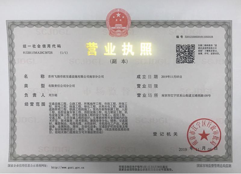 南京道路划线分公司