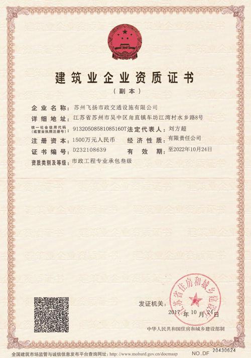 苏州飞扬道路划线建筑资质资格证